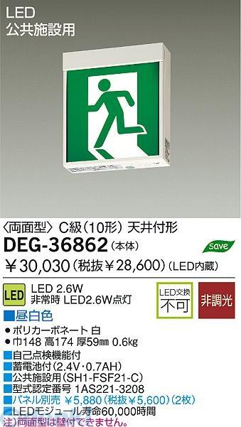 大光電機 DAIKO DEG-36862 LED防災照明 DEG36862【送料無料】