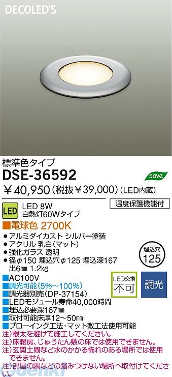 大光電機 DAIKO DSE-36592 LED足元灯 DSE36592【送料無料】