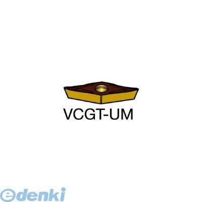 サンドビック SV VCGT110301UM コロターン107 旋削用ポジ・チップ 1115 358-3856 【キャンセル不可】