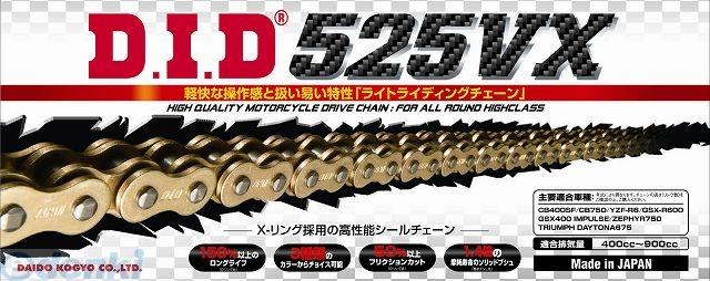 DID(DAIDO チェーン) [4525516374712] 525VX-120ZB G&G