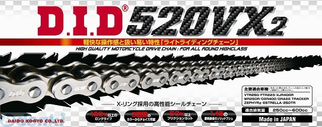 DID DAIDO チェーン 4525516373814 520VX2-140ZB S&S