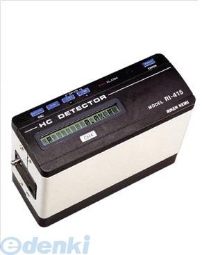 理研計器 RI-415 可燃性ガス検知器 RI-415 RI415