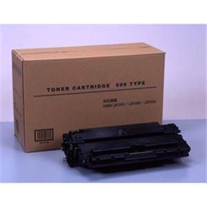 直送・代引不可トナーカートリッジ509 タイプ 汎用品 NB-EP509別商品の同時注文不可