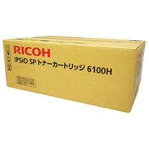 直送・代引不可RICOH リコー トナーカートリッジ 純正 【6100H】 レーザープリンター用 大容量 ブラック(黒) 別商品の同時注文不可