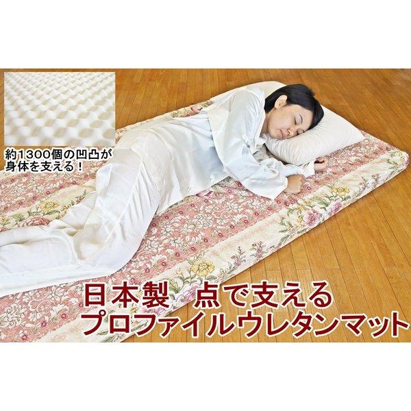 直送・代引不可日本製 点で支えるプロファイルウレタンマット シングルピンク 綿100%別商品の同時注文不可