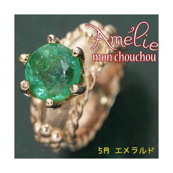 直送・代引不可amelie mon chouchou Priere K18PG 誕生石ベビーリングネックレス (5月)エメラルド別商品の同時注文不可
