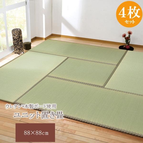 直送・代引不可純国産(日本製) ユニット畳 『安座』 88×88×2.2cm(4枚1セット)別商品の同時注文不可