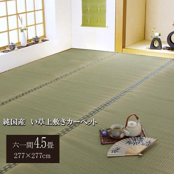 直送・代引不可純国産/日本製 双目織 い草上敷 『松』 六一間4.5畳(約277×277cm)別商品の同時注文不可