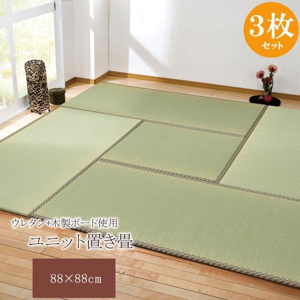 直送・代引不可純国産(日本製) ユニット畳 『安座』 88×88×2.2cm(3枚1セット)別商品の同時注文不可