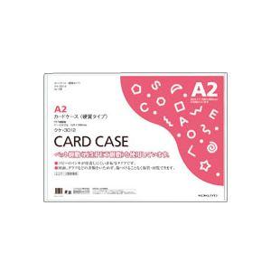直送・代引不可(まとめ)カードケース(環境対応) 硬質 A2 20枚別商品の同時注文不可