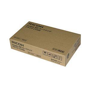 直送・代引不可【純正品】 リコー(RICOH) トナーカートリッジ ブラック 型番:MPカートリッジC1500 印字枚数:3000枚 単位:1個別商品の同時注文不可