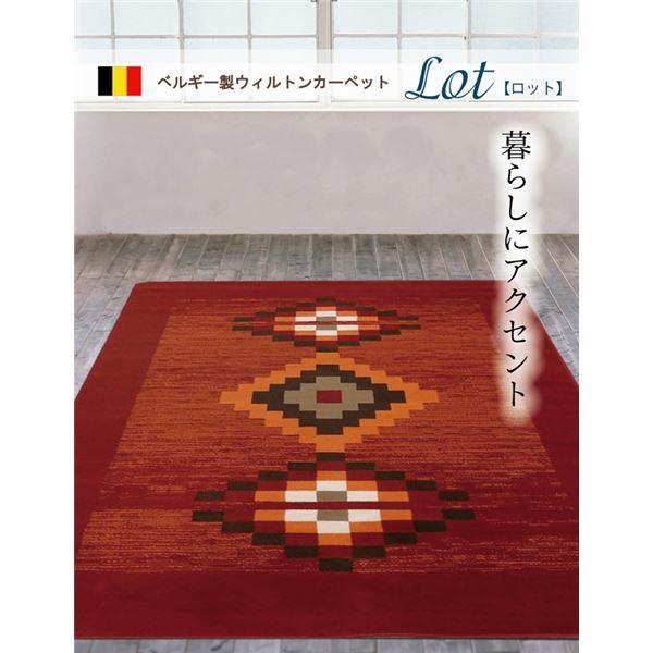 直送・代引不可ベルギー製 ウィルトン織り カーペット 絨毯 『ロット RUG』 約240×240cm別商品の同時注文不可