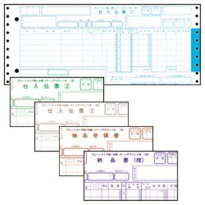 直送・代引不可 チェーンストア統一伝票 5枚複写 ターンアラウンドI型 1箱(1000セット) J1MM 別商品の同時注文不可