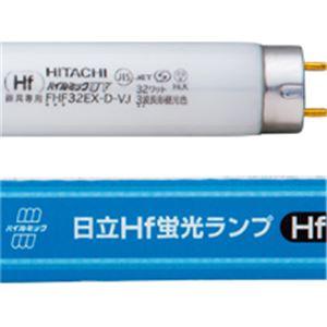 直送・代引不可(まとめ)Hf蛍光ランプ ハイルミックUV 32形 昼光色×25本別商品の同時注文不可