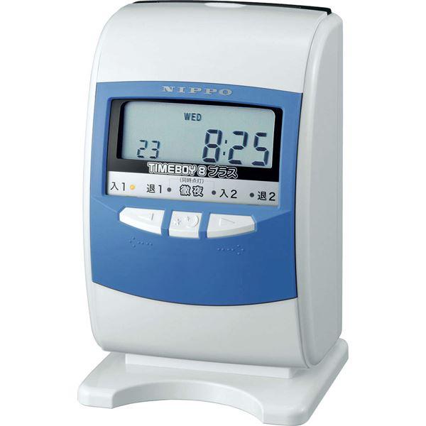 直送・代引不可電子タイムレコーダー タイムボーイ8プラス ブルー別商品の同時注文不可