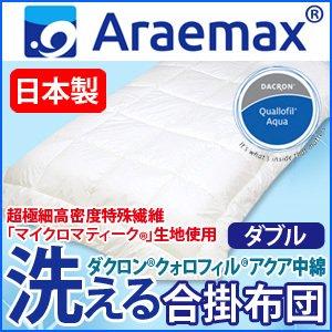 直送・代引不可【日本製】『ダクロン(R)クォロフィル(R)アクア中綿』・『マイクロマティーク(R)側生地』使用 洗える合い掛け布団 ダブルサイズ 綿100%別商品の同時注文不可