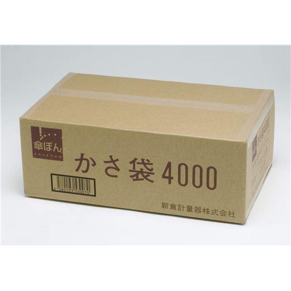 直送・代引不可傘袋 KP-F4000別商品の同時注文不可