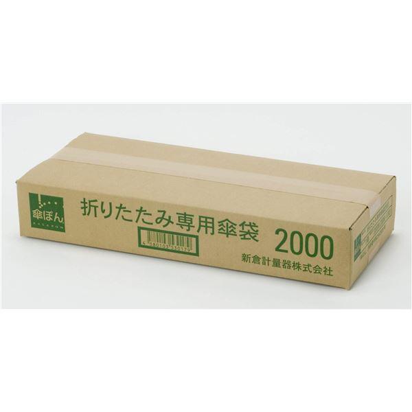 直送 代引不可傘袋 本日の目玉 KP-OF2000別商品の同時注文不可 注文後の変更キャンセル返品