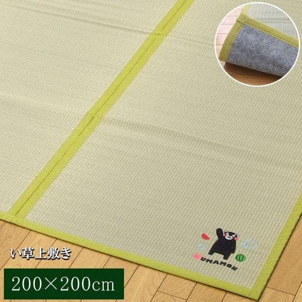直送・代引不可純国産/日本製 い草ラグカーペット 『くまモン すいか』 約200×200cm 正方形別商品の同時注文不可