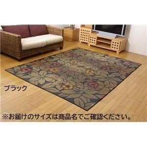 直送・代引不可純国産/日本製 袋織い草ラグカーペット 『なでしこ』 ブラック 約191×191cm別商品の同時注文不可