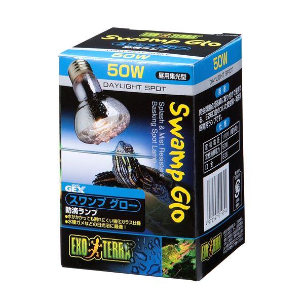 直送・代引不可ジェックス スワンプグロー防滴ランプ 50W PT3780 【ペット用品】別商品の同時注文不可