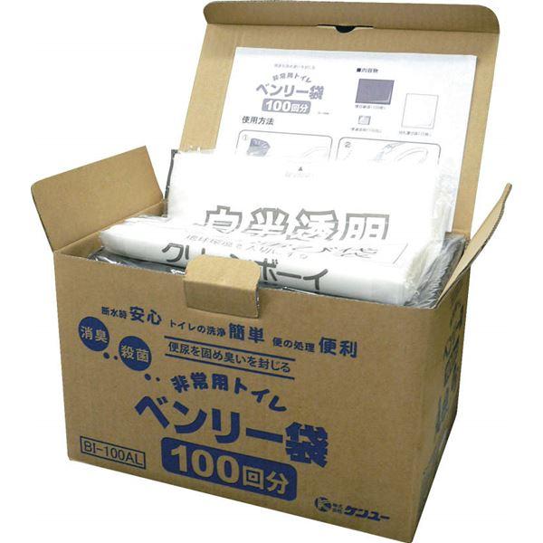 直送・代引不可非常用トイレ〈ベンリー袋100回分〉 BI-100AL 【防災グッズセット】別商品の同時注文不可