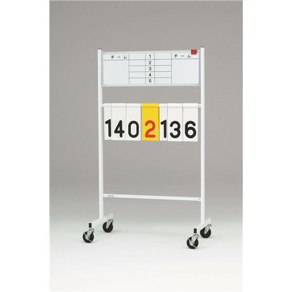 直送・代引不可TOEI LIGHT(トーエイライト) キャスター付得点板SA2 B3976別商品の同時注文不可