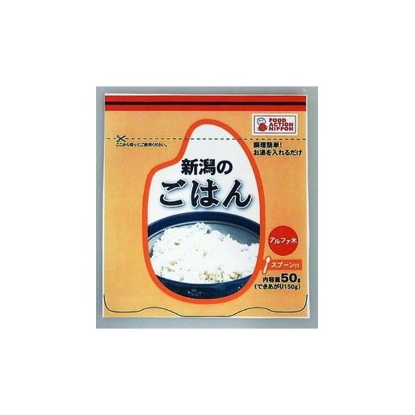 直送・代引不可アルファ化米 新潟のごはん 50g×50パック別商品の同時注文不可