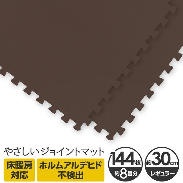 直送・代引不可やさしいジョイントマット 約8畳(144枚入)本体 レギュラーサイズ(30cm×30cm) ブラウン(茶色)単色 〔クッションマット 床暖房対応 赤ちゃんマット〕別商品の同時注文不可