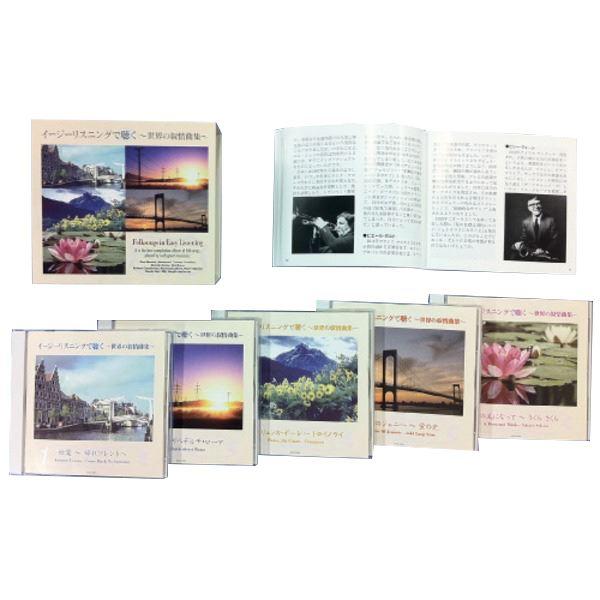 直送・代引不可 イージーリスニングで聴く~世界の抒情曲集~(CD5枚組) 別商品の同時注文不可