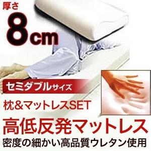 直送・代引不可8cm高低反発マットレス 低反発枕セット セミダブル別商品の同時注文不可