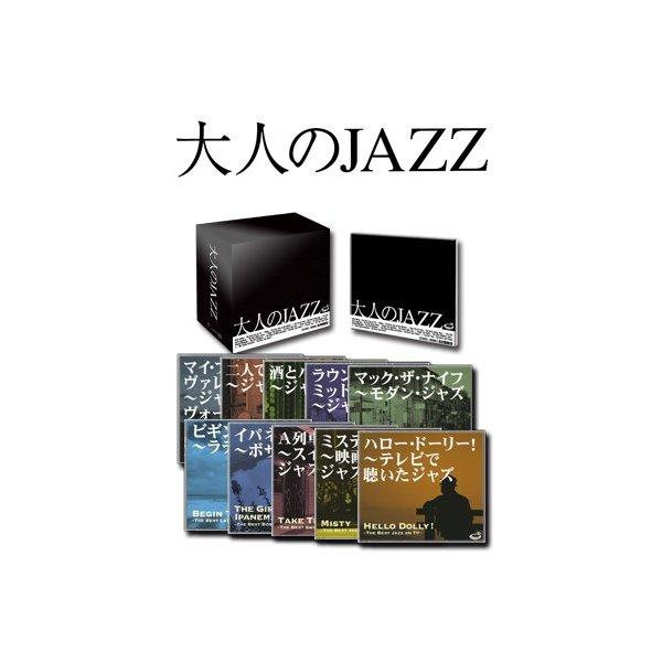 直送・代引不可 大人のJAZZ(CD10枚組 全120曲) 別商品の同時注文不可