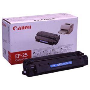 直送・代引不可【純正品】 キヤノン(Canon) トナーカートリッジ 型番:EP-25 印字枚数:2500枚 単位:1個別商品の同時注文不可