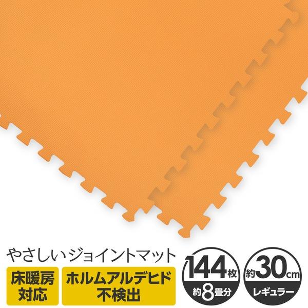 直送・代引不可やさしいジョイントマット 約8畳(144枚入)本体 レギュラーサイズ(30cm×30cm) オレンジ単色 〔クッションマット 床暖房対応 赤ちゃんマット〕別商品の同時注文不可