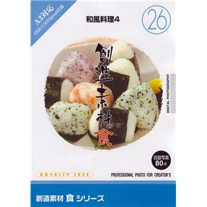 直送・代引不可 写真素材 創造素材 食シリーズ(26)和風料理4 別商品の同時注文不可