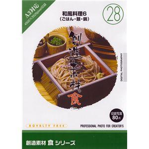 直送・代引不可 写真素材 創造素材 食シリーズ(28)和風料理6(ごはん・麺・鍋) 別商品の同時注文不可