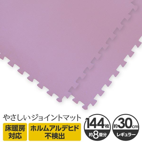 直送・代引不可やさしいジョイントマット 約8畳(144枚入)本体 レギュラーサイズ(30cm×30cm) パープル(紫)単色 〔クッションマット 床暖房対応 赤ちゃんマット〕別商品の同時注文不可