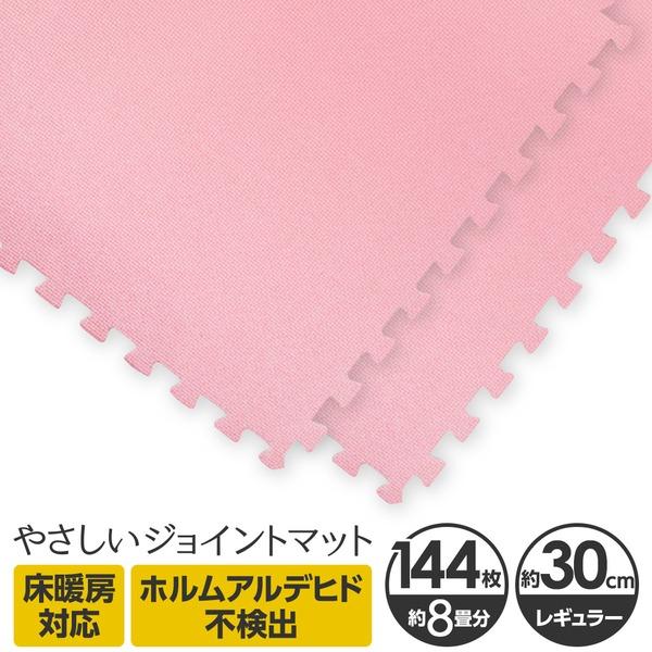 直送・代引不可やさしいジョイントマット 約8畳(144枚入)本体 レギュラーサイズ(30cm×30cm) ピンク単色 〔クッションマット 床暖房対応 赤ちゃんマット〕別商品の同時注文不可