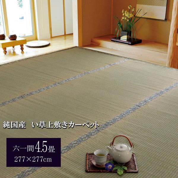 直送・代引不可純国産/日本製 糸引織 い草上敷 『湯沢』 六一間4.5畳(約277×277cm)別商品の同時注文不可