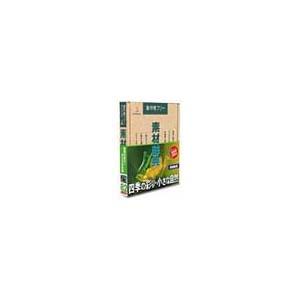 直送・代引不可 写真素材 素材辞典Vol.82 四季の彩り 小さな自然 別商品の同時注文不可