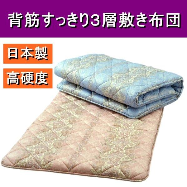 直送・代引不可背筋すっきり3層敷き布団 シングルピンク 綿100% 日本製別商品の同時注文不可