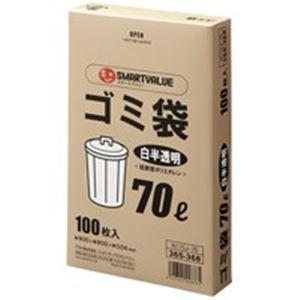 直送・代引不可ジョインテックス ゴミ袋LDD 白半透明 70L 300枚 N115J-70P別商品の同時注文不可