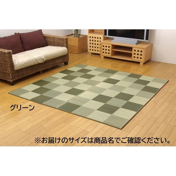直送・代引不可純国産/日本製 い草ラグカーペット 『ブロック2』 グリーン 約191×250cm別商品の同時注文不可