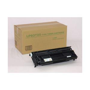 直送・代引不可エプソン(EPSON)対応 トナーカートリッジ 汎用品 型番:LPB3T25タイプ 単位:1個別商品の同時注文不可