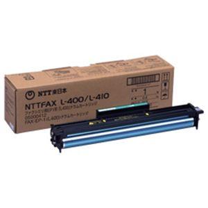 直送・代引不可【純正品】 NTT ドラム 型番:FAX L400ドラム 単位:1個別商品の同時注文不可