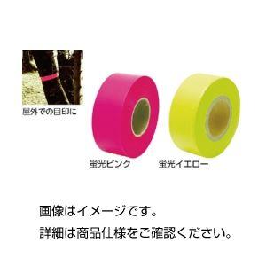 直送・代引不可 (まとめ)マーキングテープ 蛍光イエロー【×20セット】 別商品の同時注文不可