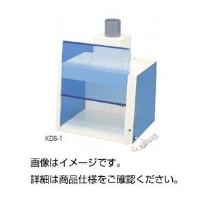 直送・代引不可簡易ドラフトチャンバーKDS-1別商品の同時注文不可