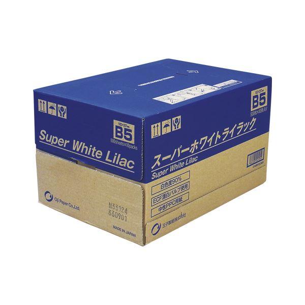 直送・代引不可 (業務用セット) 王子製紙 スーパーホワイトライラック SWLB5 500枚×10冊入 【×2セット】 別商品の同時注文不可