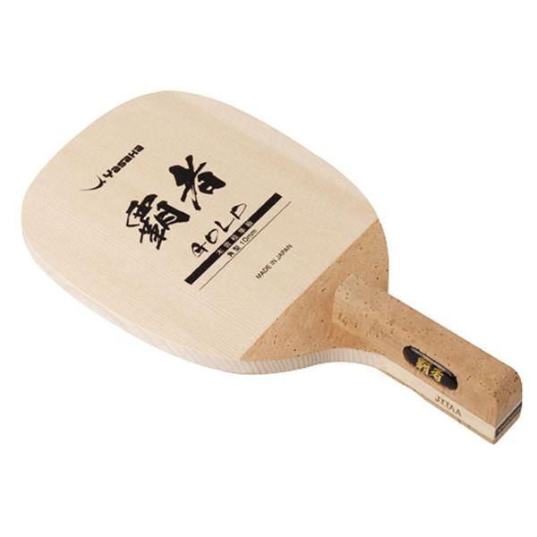 直送・代引不可ヤサカ(Yasaka) 日本式ペンホルダーラケット 覇者 GOLD W66別商品の同時注文不可