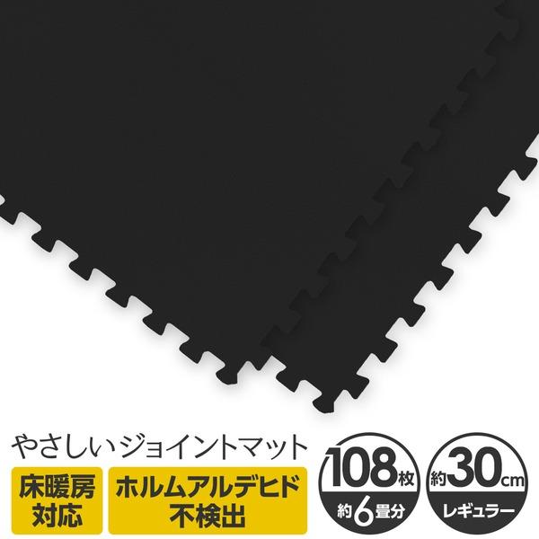 直送・代引不可やさしいジョイントマット 約6畳(108枚入)本体 レギュラーサイズ(30cm×30cm) ブラック(黒)単色 〔クッションマット 床暖房対応 赤ちゃんマット〕別商品の同時注文不可